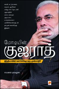 Tamil book Modiyin Gujarat: Indiavin Valarchikku Oru Munmathiri