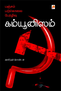 Tamil book Pancham, Padukolai, Perazhivu: Communism
