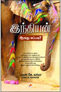 Tamil book Indhiyan Avathu Eppadi?