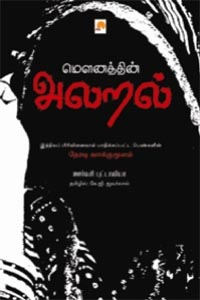 Tamil book Mounathin Alaral