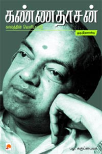Kannadhasan: Kaalathin Velippadu - கண்ணதாசன் காலத்தின் வெளிப்பாடு ஒரு திறனாய்வு