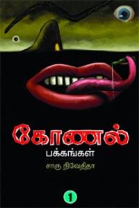 Konal Pakkangal - Part 1 - கோணல் பக்கங்கள் பாகம் 1