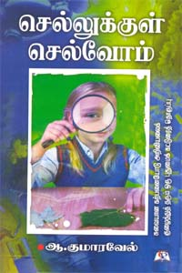Sellukul Selvoam - செல்லுக்குள் செல்வோம்