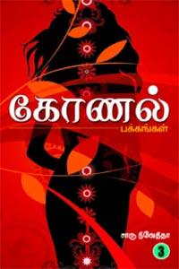 Konal Pakkangal - Part 3 - கோணல் பக்கங்கள் பாகம் 3