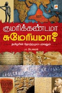 Tamil book Kumari Kandama Sumeriama?