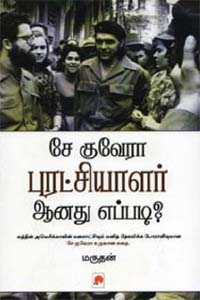 Tamil book Che Guevara Puratchiyalar Aanathu Eppadi