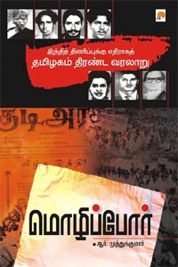 Tamil book Mozhippor
