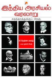 Indhiya Arasiyal Varalaru Suthanthirathukku Piragu - இந்திய அரசியல் வரலாறு சுதந்திரத்துக்குப் பிறகு