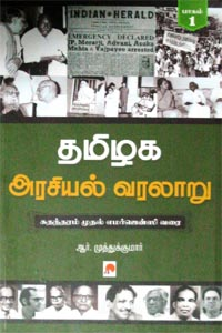 Tamil book Tamilaga Arasiyal Varalaru - Part 1