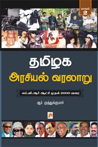 Tamil book Tamilaga Arasiyal Varalaru - Part 2