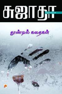 Thoondil Kathaigal - தூண்டில் கதைகள்