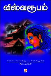 Viswaroopam - விஸ்வரூபம்