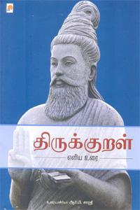Thirukural: Palli Manavargalukkana Eliya Urai - திருக்குறள் எளிய உரை
