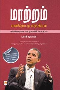 Tamil book Maatram Endroru Mandhiram