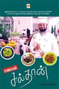 Samaiyal Sultan - சமையல் சுல்தான்