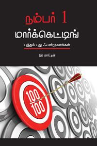 நம்பர் 1 மார்க்கெட்டிங் புத்தம் புது ஃபார்முலாக்கள்