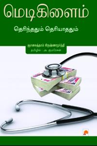 Mediclaim: Therinthathum Theriyathathum - மெடிகிளைம் தெரிந்ததும் தெரியாததும்
