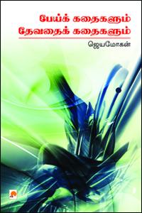 Pei Kathaigalum Devathai Kathaigalum - பேய்க் கதைகளும் தேவதைக் கதைகளும்