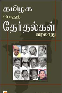 Tamil book Thamizhaga Podhu Therdhalgal Varalaru