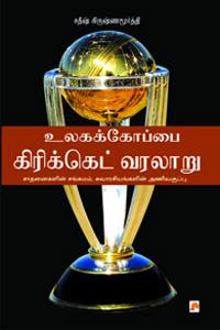 Tamil book Ulagakkoppai Cricket Varalaru