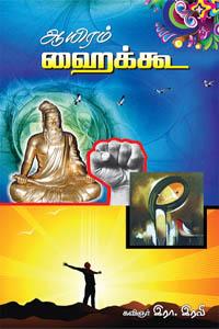 Tamil book ஆயிரம் ஹைக்கூ