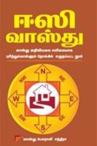 ஈஸி வாஸ்து
