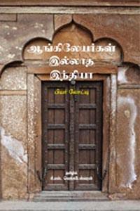 Angilayerhal Illatha Indiaya - ஆங்கிலேயர்கள் இல்லாத இந்தியா