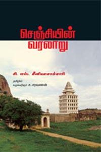 Chenjiyin varalaru - செஞ்சியின் வரலாறு