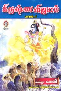 Krishna vijayam(part 1) - கிருஷ்ண விஜயம் (பாகம் 1)