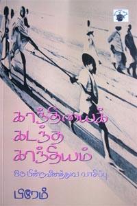Kaantiyaik Katanta Kaantiiyam: Oru Pinnaveenathuva Vaasippu (Essays) - காந்தியைக் கடந்த காந்தியம் ஒரு பின்நவீனத்துவ வாசிப்பு