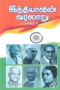 இந்தியாவின் வரலாறு பாகம் 2