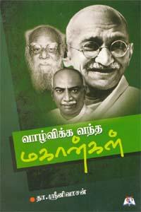 Vaalvikka Vantha Mahaangal - வாழ்விக்க வந்த மகான்கள்