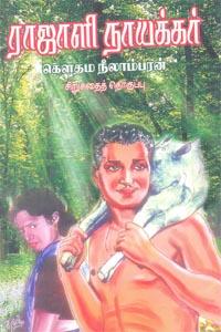 ராஜாளி நாயக்கர்