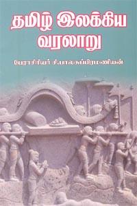 Tamil book Thamizhil Ilakkiya Varalaru