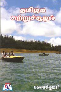 Tamilaga Sutrusulal - தமிழக சுற்றுச்சூழல்