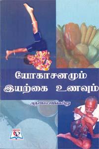 Yogasanamum iyarkai Unavum  - யோகாசனமும் இயற்கை உணவும்