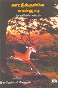 Kaatukulai Maan Kutti - காட்டுக்குள்ளே மான்குட்டி