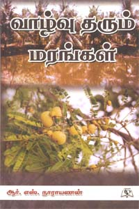 Tamil book Vaalvu Tharum Marangal