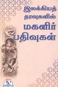 Tamil book Ilakkiya Thuravugalil Magalir Pathivugal
