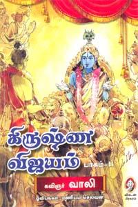 Krishna vijayam(part 2) - கிருஷ்ண விஜயம் (பாகம் 2)