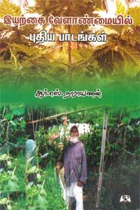 Iyarkai Velaanmaiyil puthiya Paadangal - இயற்கை வேளாண்மையில் புதிய பாடங்கள்