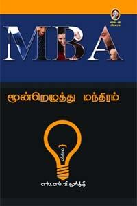 MBA Moondreluthu Manthiram - MBA மூன்றெழுத்து மந்திரம்