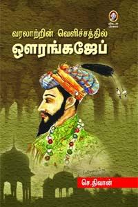 Varalatrin Veluchathil Aurangsheb - வரலாற்றின் வெளிச்சத்தில் ஔரங்கஜேப்