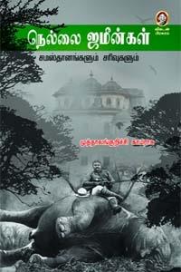 Tamil book Nellai Jameengal Samasthanangalum Sarivugalum
