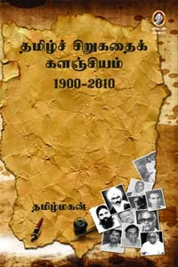 Tamil Sirukathai Kalanjiyam 1900-2010 - தமிழ்ச் சிறுகதைக் களஞ்சியம் 1900 - 2010