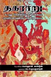 Thagararu Kadanthu Sendridum Valivagaiyum Matriyamithidum Nerimuraigalum - தகராறு கடந்து சென்றிடும் வழிவகையும் மாற்றியமைத்திடும் நெறிமுறையும்