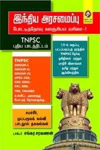 Tamil book India Arasamaippu Poti Thervu Kalanjiyam Varisai 1 TNPSC Puthiya Pada Thitam