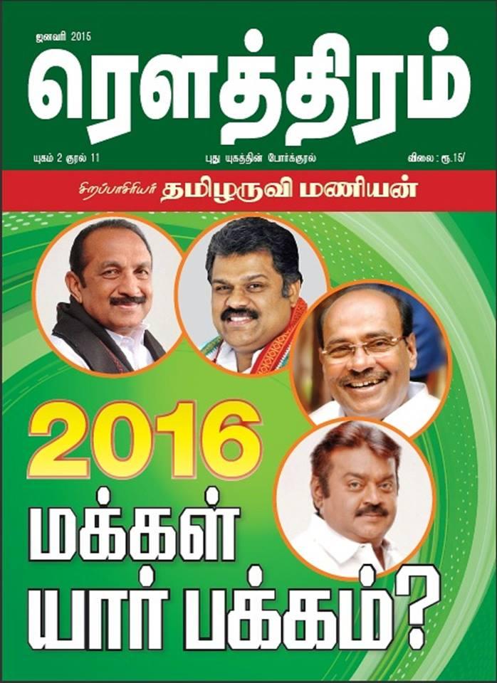Rowthiram One Year Subscription - ரௌத்திரம் வருட சந்தா