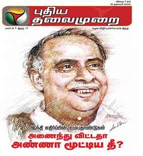 Puthiya Thalaimurai Book