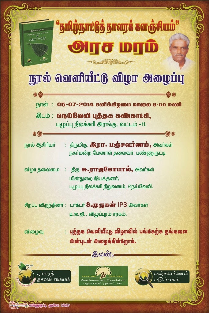 arasu invitation